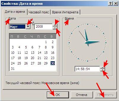 настраиваем дату и время