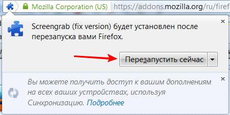Как сделать скриншот веб-страницы целиком?